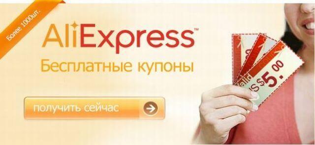 Получите купоны на Aliexpress