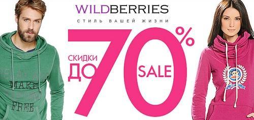Вайлдберриз: купоны на скидку для выгодных покупок