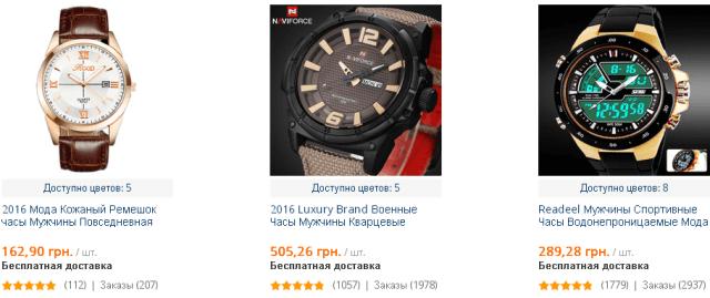 Купить часы на Алиэкспресс (каталог в гривнах) мужские можно любого бренда. Примечательно, что раньше все опирались на известность швейцарских часов.