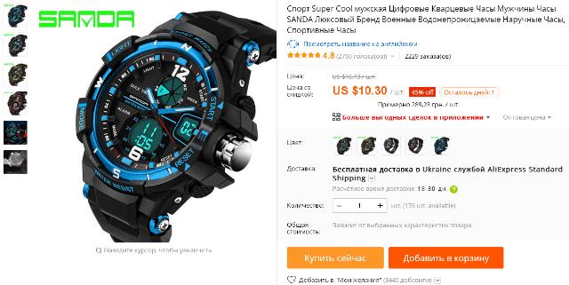 Преимуществом электронных кварцевых часов, которые можно купить на Алиэкспрессе (мужские)