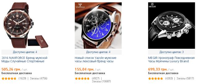 Под каждой моделью Вы можете посмотреть краткую информацию: название, цену, рейтинг часов, количество заказов и отзывов