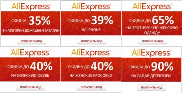 Также читайте: Алиэкспресс Украина, каталог в гривнах
