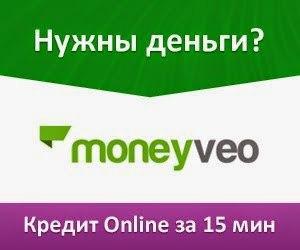 MoneyveoUa: новым клиентам кредит под 0%*