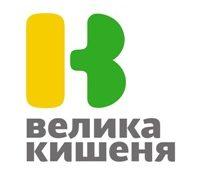 Велика Кишеня: акции в сети киевских супермаркетов