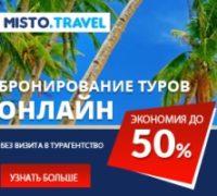 Misto Travel поиск туров по всем ткроператорам