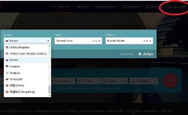 момондо авиабилеты официальный сайт на русском