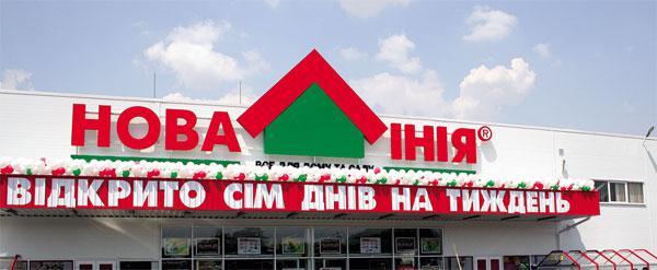 Магазины Новая Линия в Украине, адреса: