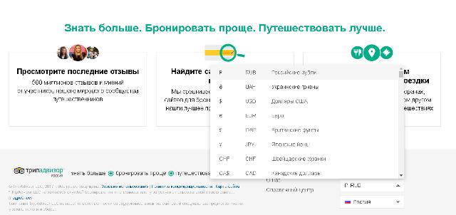 Чтобы поменять валюту на Трипадвизоре нужно в нижней части сайта выбрать нужные значения