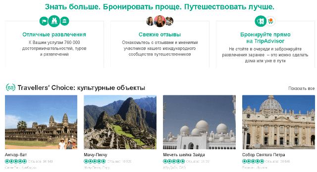 Сегодня официальным сайтом Трипадвизор пользуются 32 миллиона пользователей.