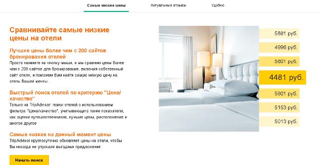 Важной особенностью сервисаTripadvisor - Вы можете со скидками и значительной экономией забронировать отель прямо на сайте!