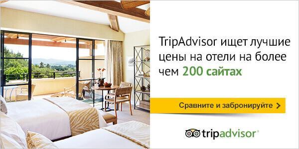 Особенности отзывов об отелях наТрипадвизор: